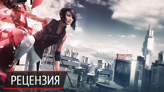 Фэшн. Рецензия на Mirror's Edge: Catalyst
